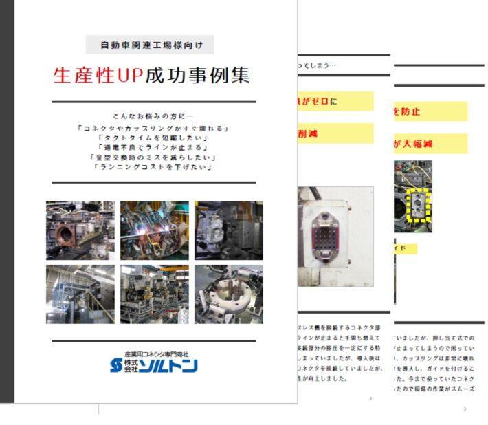 ≪自動車工場様向け≫工場の生産性アップ事例集