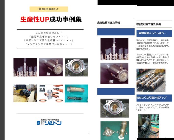 ≪鉄鋼設備向け≫生産性UP成功事例集